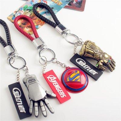 鑰匙圈 掛件 復仇者聯盟男女情侶鑰匙扣 潮牌鋼鐵俠滅霸手套創意車鑰匙鏈掛件