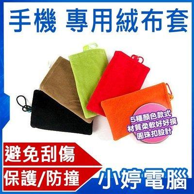 【小婷電腦*絨布套】全新 絨布套/絨布袋/束口袋~手機/iPod/MP3專用絨布套(含稅)