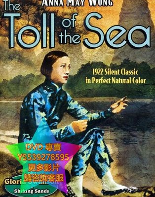 DVD 專賣 海逝/The Toll of the Sea  電影 1922年