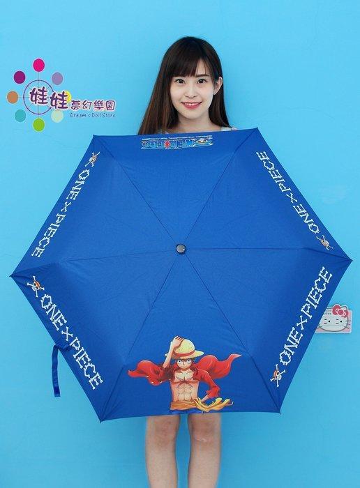 可愛魯夫雨傘~海賊王摺疊傘~抗UV~正版授權~航海王折疊傘~攜帶方便~喬巴雨傘~夏天雨傘