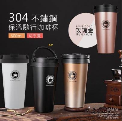 【CPE-MER】手提式304不鏽鋼保溫杯 咖啡杯 304不銹鋼杯 保冰杯 保溫杯 手提保溫杯 不鏽鋼杯