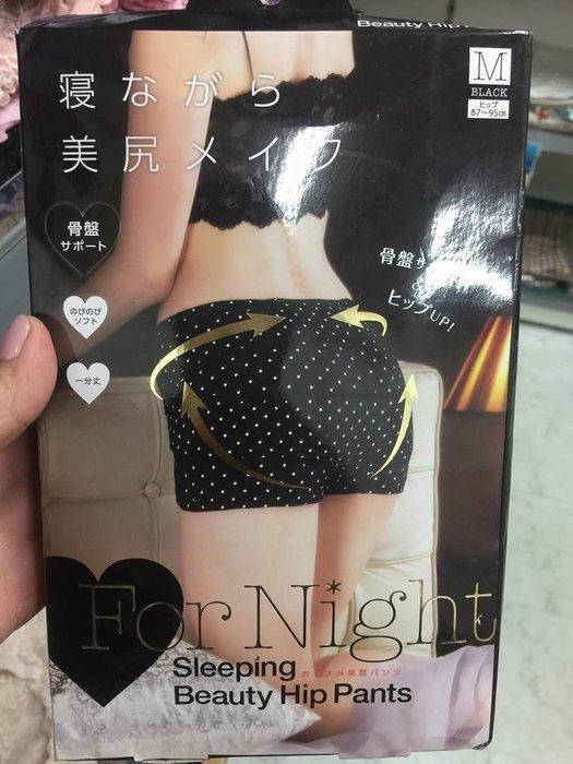 *LUCY 日韓生活館*女人我最大艾莉絲推薦 日本 cogit 晚安美臀褲 塑身骨盆矯正 夜間美臀褲