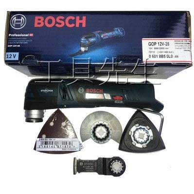 含稅價/GOP12V-28【工具先生】BOSCH 12V 充電式 磨切機.魔切機 [ 單主機+魔切配件組 ] 鋰電