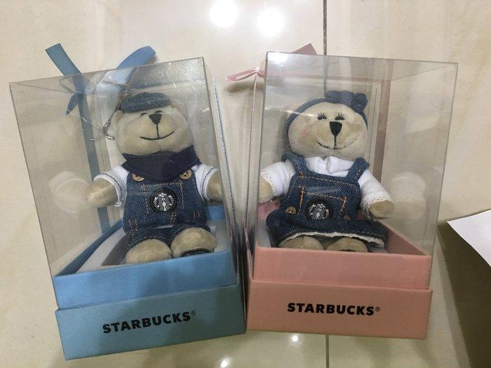 星巴克 starbucks限量款 情侶熊掛飾組