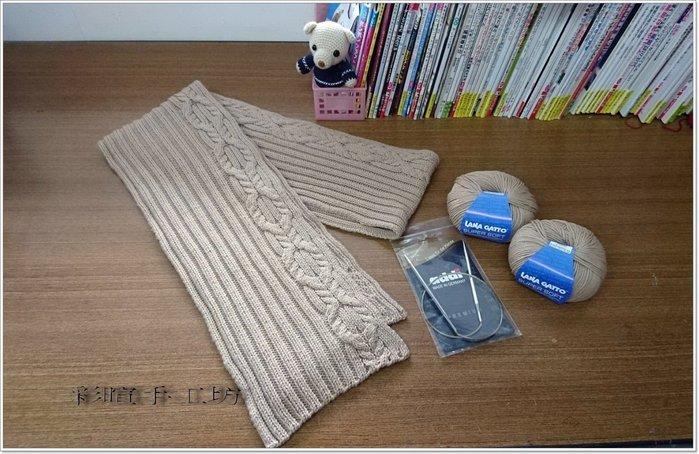毛線編織 麻花圍巾材料包~多色任選!!帽子、圍脖~手工藝材料、編織書、進口毛線、手工編織~<彩暄手工坊>