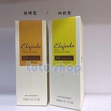 ♦LULU SHOP♦ Elujuda 哥德式 生命果乳 / 生命果油 120ML 粗硬髮 /細軟髮/ E /E+
