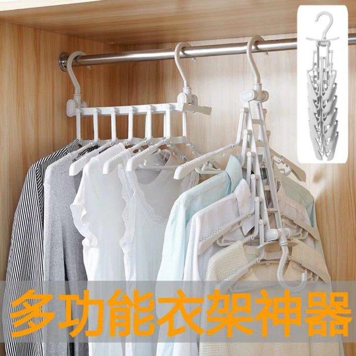 《日樣》台灣現貨發貨 免收折掛衣架  一秒收納曬衣神器  魔術曬衣架  360度旋轉 一次曬八件收八件 多功能收納衣架