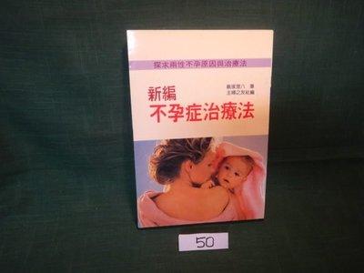 【愛悅二手書坊 13-07】新編不孕症治療法 飯塚理八 著 武陵
