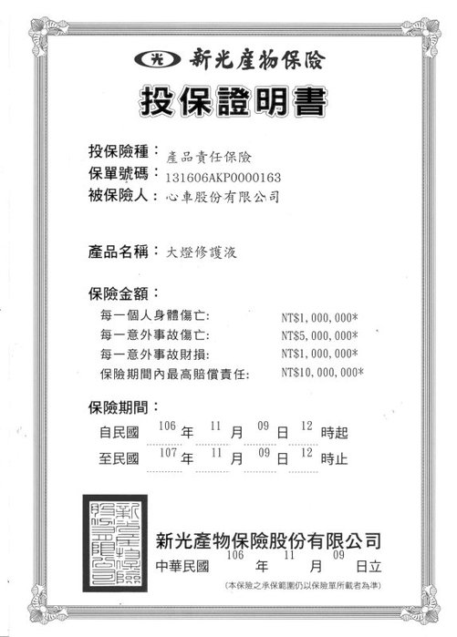 大新竹【阿勇的店】大燈霧化還原整復工程 環保/無毒/台灣SGS認證/合法進出口至世界各國 專業施工教學煥然一新 保固一年