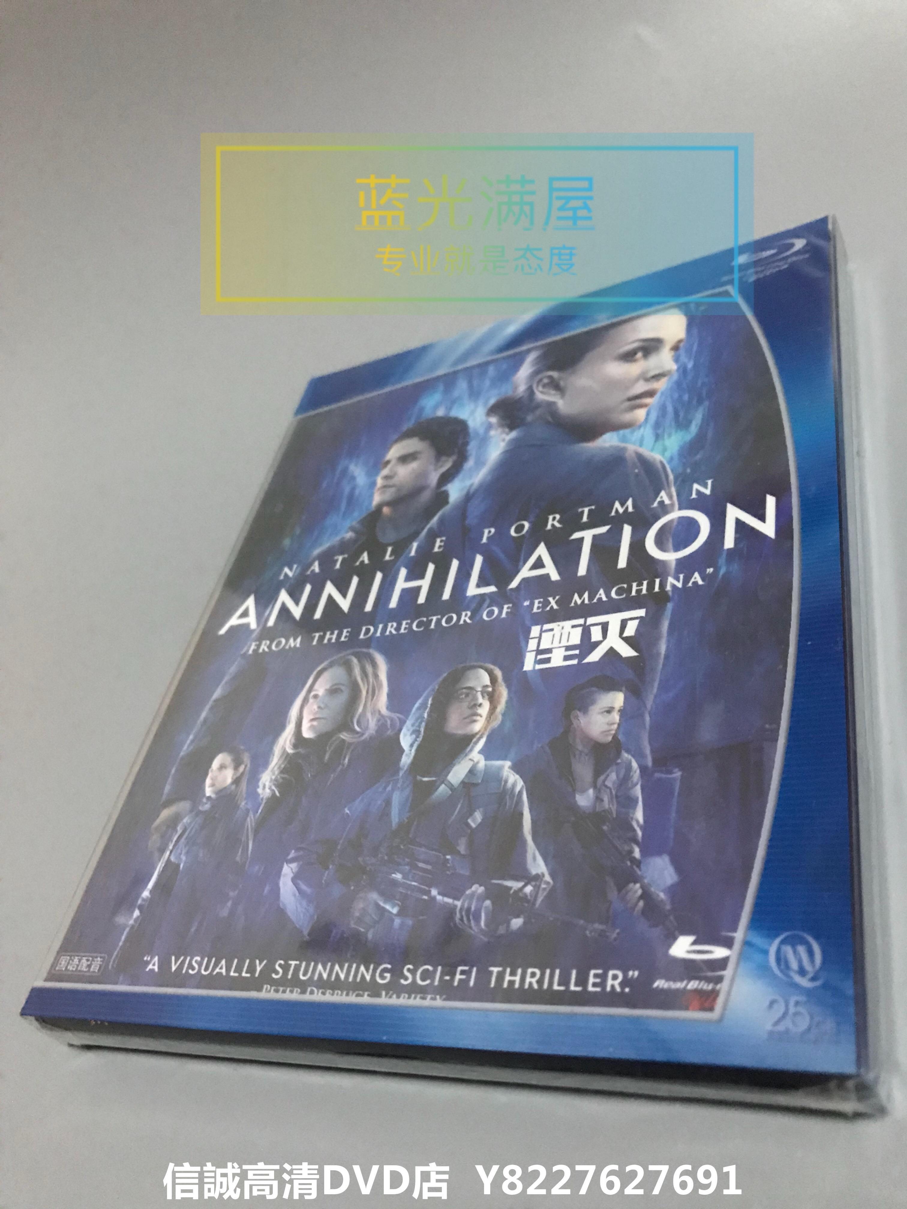 信誠高清DVD店 湮滅 Annihilation 藍光BD高清電影碟片 全新盒裝 兩套免運