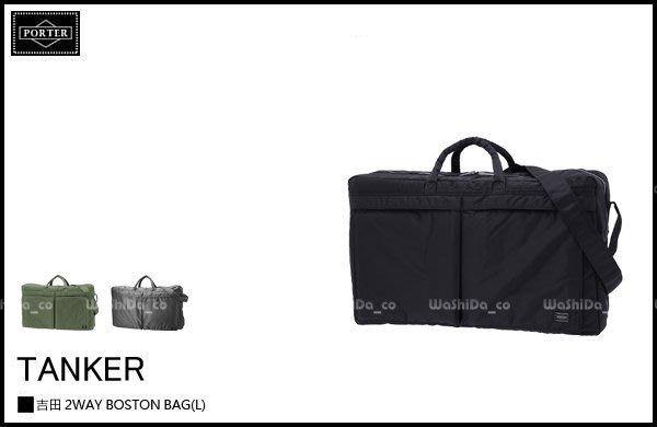 WaShiDa PLUS+【日本 吉田 PORTER × TANKER 經典系列 旅行袋 手提 側背包 L號 】- 預訂 622-09318
