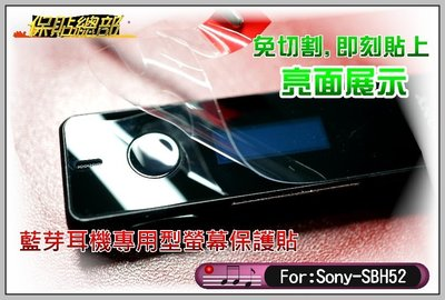 保貼總部~(藍芽耳機螢幕保護貼)For:Sony-SBH52專用型螢幕保護貼~免切割,直接貼上