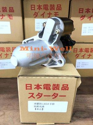 ※明煒汽車材料※速霸陸 SUBARU 硬皮鯊 IMPREZA 1.8 / 2.0 手排MT 日本件 全新品 啟動馬達