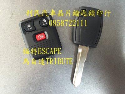 【台南-利民汽車晶片鑰匙】福特ESCAPE專用折疊晶片鑰匙
