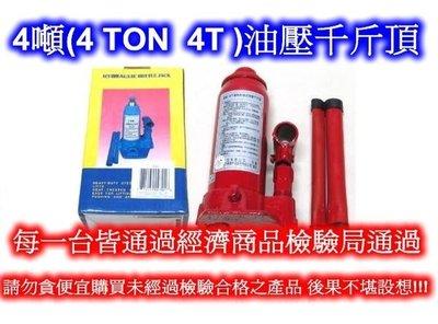 [[瘋馬車舖]] 4噸油壓千斤頂 4TON 4T ~ 每一台皆通過經濟部標準檢驗局檢驗合格
