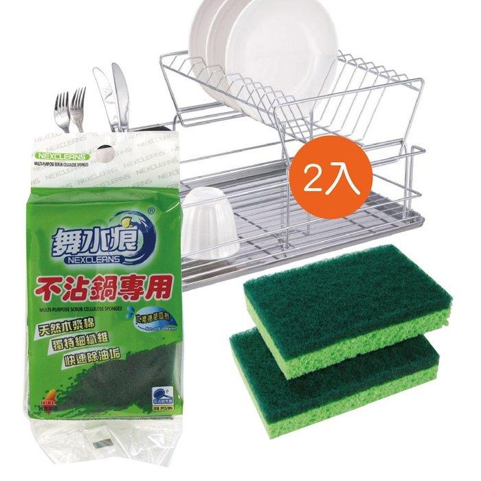 【㊣Rocktone】RT-K3170-2舞水痕不沾鍋專用木漿棉菜瓜布2片裝