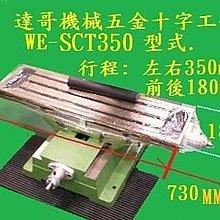 ※達哥機械五金※ 專用機器用十字型滑台WE-SCT200型.WE-SCT350型)