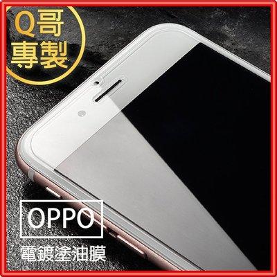 [Q哥專門 ] OPPO 玻璃保護貼【電鍍 防指紋】E72 防油污 滑順觸感R9 R9 R9S R9S R15
