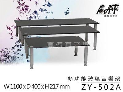 高傳真音響【展藝ZY502A/ZY-502A】多功能高級玻璃音響架