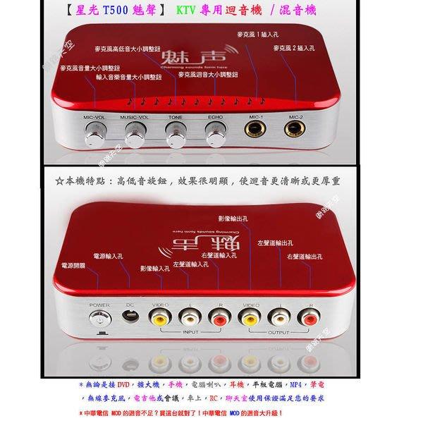 缺貨【星光T500魅聲】KTV專用迴音機 /混音機 可推動 2支卡拉OK大麥克風!雙人合唱上網K歌適用