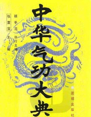 [中華氣功大典] [中和正脈][中國醫用氣功學][甘鳳池易筋經秘法] 、 [道教內丹學溯源]……等12本電子版。