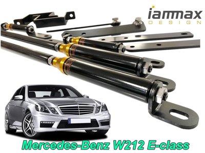 主動式車身抑震桿 Mercedes-Benz W212 E-class 專用 Body Damper
