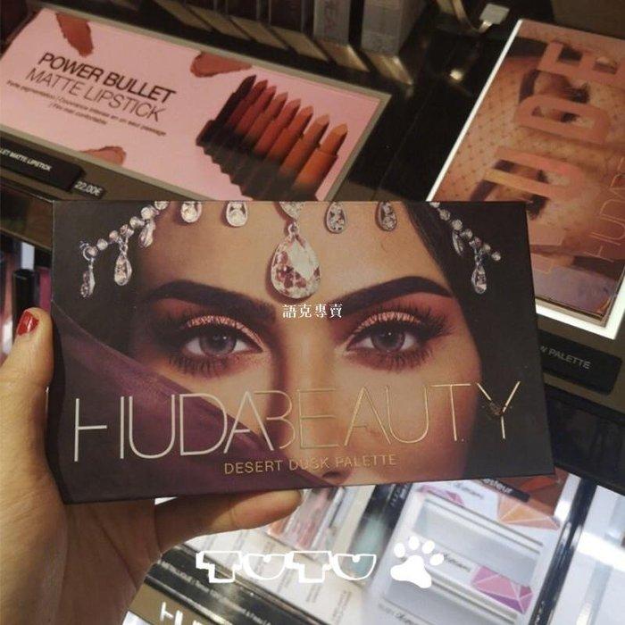 Huda beauty Desert Dusk新款18色沙漠黃昏眼影盒啞光珠光盤