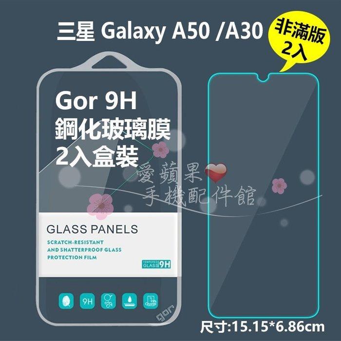 GOR 9H 三星 Galaxy A50 A30 鋼化玻璃 手機 螢幕膜 保護貼 全透明 非滿版 2片裝 愛蘋果❤️