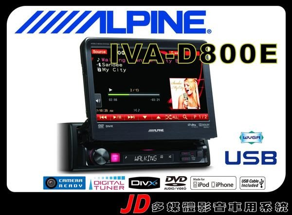 【JD 新北 桃園】阿爾派 APLINE IVA-D800E 7吋伸縮觸控式 DVD/USB/MP3/iPod/iPhone