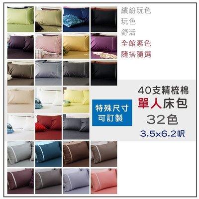 - 麗塔寢飾 -素色單人(3.5x6.2)床包 / 40支紗100%精梳純棉 / 可包覆30公分床墊/ 可訂製