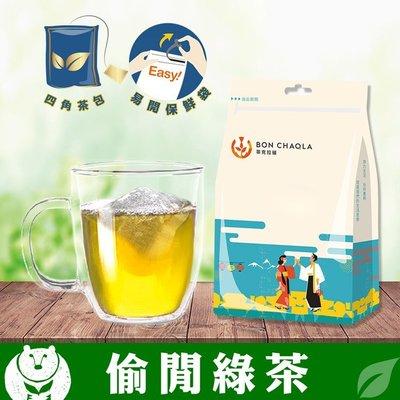 台灣茶人【辦公室用】頂級偷閒綠茶(25入/袋)