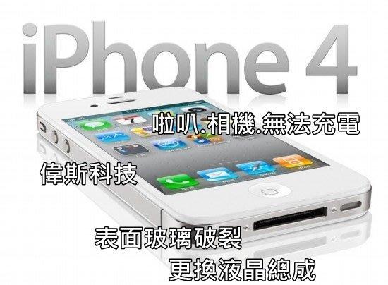 ☆偉斯科技☆蘋果iPhone4 液晶破裂 麥克風  無法充電 維修home鍵  相機 現場報價