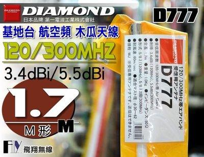 《飛翔無線3C》日本 DIAMOND D777 基地台 航空頻 木瓜天線 120/300MHz  全長1.7m