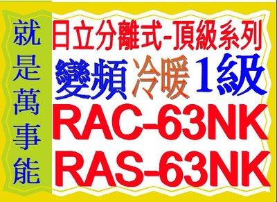 日立分離式變頻冷暖(頂級)RAC-63NK含基本安裝~可議價~ 另售RAC-71NK  RAC-63QK1