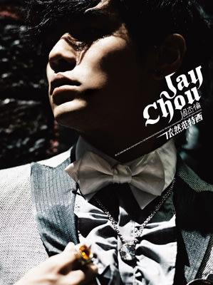 合友唱片 周杰倫 Jay Chou / 依然范特西 Still Fantasy (CD+DVD) 周杰倫第柒張專輯