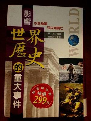 【幸福鋪子】《影響世界歷史的重大事件-典藏大地2》ISBN:9867480635│大地出版社│孫鐵│全新