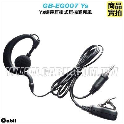 【中區無線電 對講機】GB-EG007...