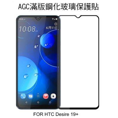 *phone寶*AGC HTC Desire 19+ CP+ 滿版鋼化防爆玻璃貼 保護貼 9H