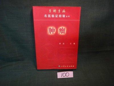 【愛悅二手書坊 16-49】(簡)腫瘤 李忠 著 人民衛生出版