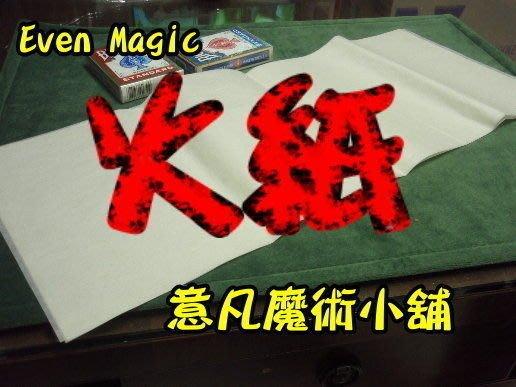 【意凡魔術小舖】超薄火紙 白色彩色火焰紙 20*25 20*50 火紙 魔術道具批發
