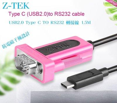 Z-TEK 力特 ZE693 USB2.0 Type C TO RS232 轉接線 1.5M