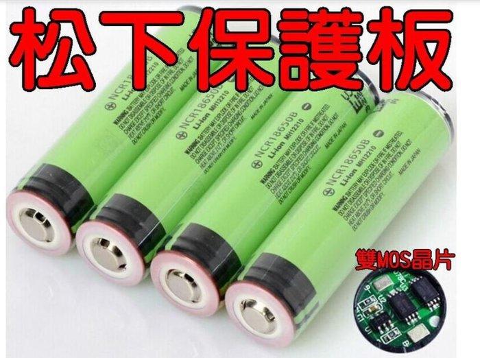 {台灣現貨}松下保護版18650保護板電池 雙MOS保護板晶片 Panasonic NCR18650B 3400mah