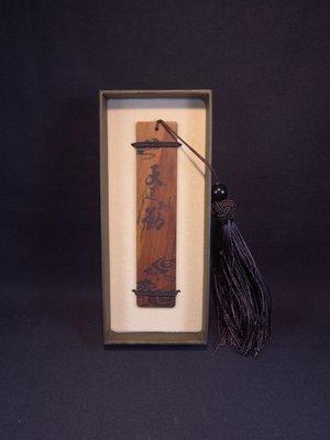 *阿威的藏寶箱‧*【全新未使用 木藝精品 紅木書籤 天道酬勤 附盒】品相優,適合送禮,值得收藏。