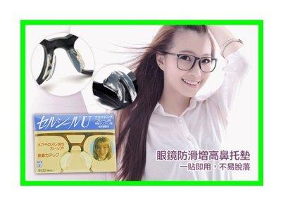 眼鏡防滑增高鼻托墊 有效防止眼鏡下滑 改善因鼻托過硬而導致的紅印 近視 遠視 鏡框 眼鏡