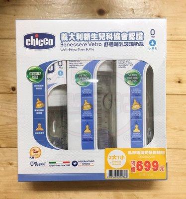 ☆╮花媽╭☆ Chicco 舒適哺乳-玻璃大奶瓶 乳膠玻璃奶瓶 2大1小超值組00236