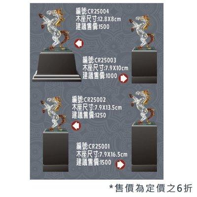獎座-琉璃.水晶 CR25004-CR25001
