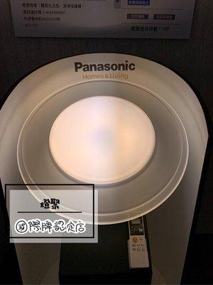 新品【燈聚】PANASONIC 國際牌 Air Panel 雙重 LGC58101A09 110v 附遙控、專用引掛器