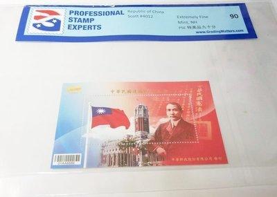 (財寶庫)紀320中華民國建國100年紀念郵票【中華民國字樣變體向下大移位極罕見PSE鑑定】