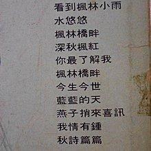 【采葳音樂網】-華語黑膠–張琍敏〝電影「楓林小雨」全部插曲原聲帶〞華195