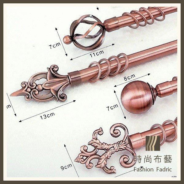 紅銅系列 22MM 金屬系列 窗簾軌道 ( 附消音環) 窗簾 藝術軌道 2211 時尚布藝 平價窗簾網